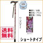 折りたたみ杖 ウェルファン 夢ライフステッキ ショート柄杖 折りたたみ伸縮型(花ワイン) 伸縮杖 送料無料