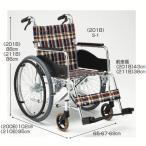 車いす 自走式 アルミ製 低床 松永製作所  アルミ製自