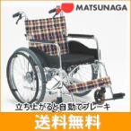 車いす 自走用 ストッパー 松永製作  所立ち止まり君 自走用車椅子「AR-201BT」 送料無料
