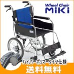 車いす 介助用 ノーパンクタイヤ ミキ アルミ製介助型