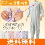 幸和製作所 介護用パジャマ テイコブエコノミー上下続き服(S、M、Lサイズ) タッチホック式 送料無料 拘束衣 拘束義