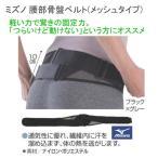 ミズノ 腰部骨盤ベルト(メッシュタイプ) C3JKB50105 腰用サポーター 腰痛サポーター 送料無料