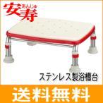 入浴用品 浴槽台 送料無料 アロン化成 安寿  あしぴたシリーズ ステンレス製浴槽台Rソフト高さ15〜20cmタイプ