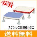 入浴用品 浴槽台 送料無料 アロン化成 安寿 ステンレス 製浴槽台Rミニ 高さ15〜20cm