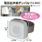 アネックス 電話拡声器デンパル(TA-800) 送料無料