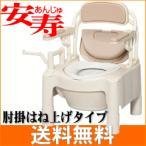 【アロン化成】安寿 ポータブルトイレ FX-CPはねあげ ノーマルタイプ【送料無料】