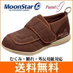 ムーンスター パステル403 (ワイズ4E) 介護靴 介護シューズ 送料無料