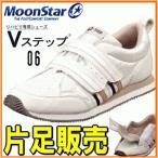 【片足販売】 ムーンスター Vステップ06 【足囲3E〜4E】【送料無料】