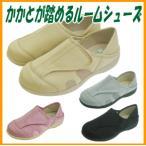 神戸生絲 あし笑顔 かかとが踏めるルームシューズKT-1(ワイズ3E 4E) 介護靴 ケアシューズ 介護シューズ 母の日
