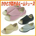 神戸生絲 あし笑顔 かかとが踏めるルームシューズKT-2(ワイズ3E 4E) 介護靴 ケアシューズ 介護シューズ