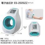 アームイン血圧計 テルモ 電子血圧計 ES-P2020ZZ(上腕式) 介護健康用品 医療機器 ヘルスケア 送料無料