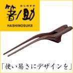 ウインド 箸ノ助 左右兼用 H-1  ピンセットタイプ箸【介護箸 介護用箸 食器類】