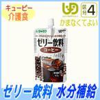 キューピー ジャネフ ゼリー飲料 コーヒー100g 介護食 栄養補給食 水分補給 流動食 熱中症対策