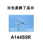 A144S5R(5エレ)144MHz ビームアンテナ空中線型式:八木型(DIGITAL対応) (第一電波工業/ダイヤモンドアンテナ/DIAMOND ANTENNA)