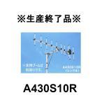 A430S10R(10エレ)シングル 430MHz 空中線型式:八木型(DIGITAL対応) (第一電波工業/ダイヤモンドアンテナ/DIAMOND ANTENNA)