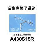 A430S15R(15エレ)シングル 430MHz 空中線型式:八木型(DIGITAL対応) (第一電波工業/ダイヤモンドアンテナ/DIAMOND ANTENNA)