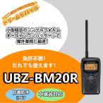 中継機対応特定小電力トランシーバー(防水・堅牢・業務用)/UBZ-BM20R (ケンウッド/KENWOOD)(無線機・インカム)