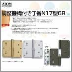 アトム 調整機能付き丁番N17型6R 1枚 102×116×2.5 左右勝手有
