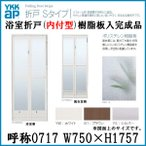 浴室折戸 枠付 内付型 樹脂板入完成品 サニセーフII折戸Sタイプ 0717 W750×H1757 YKKAP アルミサッシ