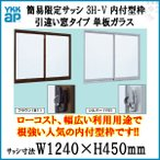 YKK アルミサッシ 引き違い窓 窓タイプ YKKAP 簡易限定サッシ 3H-V 内付型 1204 寸法 W1240×H450mm 単板ガラス 倉庫 仮設 工場 ローコスト 引違い窓 DIY