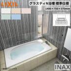 [エントリーだけでポイント10倍 1/20〜1/22]浴槽 1400サイズ エプロンなし ABN-1400 グラスティN浴槽 和洋折衷タイプ 1400×750×570 INAX