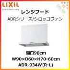 レンジフード 間口90cm ADRシリーズ/�