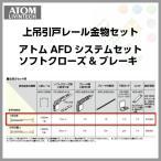 アトム AFDシステム ソフトクローズ・ブレーキ 1本引き FC-2900-K-H レールAFD-1500H/1300H建具 金物 上吊レール