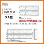 郵便受箱 戸数設定タイプ SA型横型 6戸用 BL-SA-6N 屋内設置型 前入前出式 A4標準化対応 LIXIL/SUNWAVE