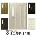 玄関ドア クリエラR 親子ドア 11型ランマ無 ドアクローザー付 LIXIL/TOSTEM アルミサッシ 店舗ドア 事務所ドア 住宅ドア リフォーム DIY