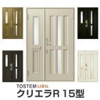 玄関ドア クリエラR 親子ドア 15型ランマ無 ドアクローザー付 LIXIL/TOSTEM アルミサッシ店舗ドア 事務所ドア
