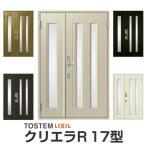 玄関ドア クリエラR 親子ドア 17型ランマ無 ドアクローザー付 LIXIL/TOSTEM アルミサッシ 店舗ドア 事務所ドア 住宅ドア リフォーム DIY