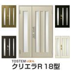 玄関ドア クリエラR 親子ドア 18型ランマ無 ドアクローザー付 LIXIL/TOSTEM アルミサッシ店舗ドア 事務所ドア