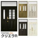 ショッピング玄関 玄関ドア クリエラR 親子ドア 12型ランマ付 ドアクローザー付 LIXIL/TOSTEM アルミサッシ店舗ドア 事務所ドア