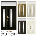 玄関ドア クリエラR 親子ドア 16型ランマ付 ドアクローザー付 LIXIL/TOSTEM アルミサッシ店舗ドア 事務所ドア