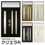 ショッピング玄関 玄関ドア クリエラR 親子ドア 17型ランマ付 ドアクローザー付 LIXIL/TOSTEM アルミサッシ店舗ドア 事務所ドア