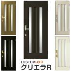 玄関ドア クリエラR 片開きドア 18型ランマ無 ドアクローザー付 LIXIL/TOSTEM アルミサッシ店舗ドア 事務所ドア