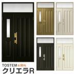 玄関ドア クリエラR 親子ドア 19型ランマ付 ドアクローザー付 LIXIL/TOSTEM アルミサッシ 店舗ドア 事務所ドア 住宅ドア リフォーム DIY