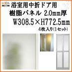 浴室中折ドア内付SF型樹脂パネル 07-17 2.0mm厚 W308.5×H772.5mm 4枚入り(1セット) 梨地柄 LIXIL/TOSTEM