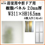 3/28 23:59までエントリーでポイント+5倍 浴室中折ドア外付SF型樹脂パネル 07-18 2.0mm厚 W311×H816.5mm 4枚入り(1セット) 梨地柄 LIXIL/TOSTEM