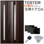 玄関ドア DA リクシル 断熱玄関ドア V12型 親子ドア W1240×H2330mm K4/K2断熱仕様 FamiLock 戸建て 住宅用 新設 アルミ玄関ドア 交換 リフォーム DIY
