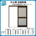 玄関引き戸 6尺外片引込み戸 単板ガラス仕様 YKKap 玄関引戸 れん樹 伝統和風 A03 千本格子 関東間 W1690×H1960 アルミ色