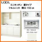 LIXIL ミニキッチン 間口150cm ガスコンロ 扉タイプ DMK15KEWB1C◆(R/L)  SUNWAVE