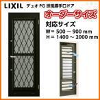 採風勝手口ドア LIXIL デュオPG 複層硝子 オーダーサイズ W(500-900)×H(1400 -2000)mm 建具 アルミサッシ 通風 サッシ