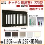 アルミサッシ キッチン用出窓 KL220型 デュオPG 複層ガラス 半外付枠 11905 W1235×H570mm LIXIL/TOSTEM アルミサッシ
