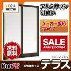 アルミサッシ 引違いテラス 3枚建 LIXIL リクシル デュオPG 270203 W2740×H2030mm 半外型枠 複層ガラス 樹脂アングルサッシ 窓サッシ DIY