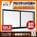 アルミサッシ 2枚引き違い窓 LIXIL リクシル デュオPG 半外型枠 06005 W640×H570 複層ガラス 樹脂アングルサッシ 窓サッシ 引違い窓