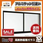アルミサッシ 引き違い窓 11903 W1235*H370 LIXIL/リクシル デュオPG 高断熱複層硝子 アルミサッシ 引違い窓