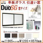 アルミサッシ 2枚引違い窓 LIXIL リクシル デュオSG 11905 W1235×H570mm 単板ガラス 半外型枠 樹脂アングルサッシ 窓サッシ DIY