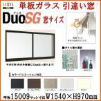 アルミサッシ 2枚引き違い窓 LIXIL リクシル デュオSG 15009 W1540×H970mm 単板ガラス 半外型枠 樹脂アングルサッシ 窓サッシ DIY