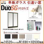 アルミサッシ 2枚引違いサッシ LIXIL リクシル デュオSG 半外型枠 16520 W1690×H2030mm 単板ガラス 樹脂アングルサッシ 窓サッシ DIY